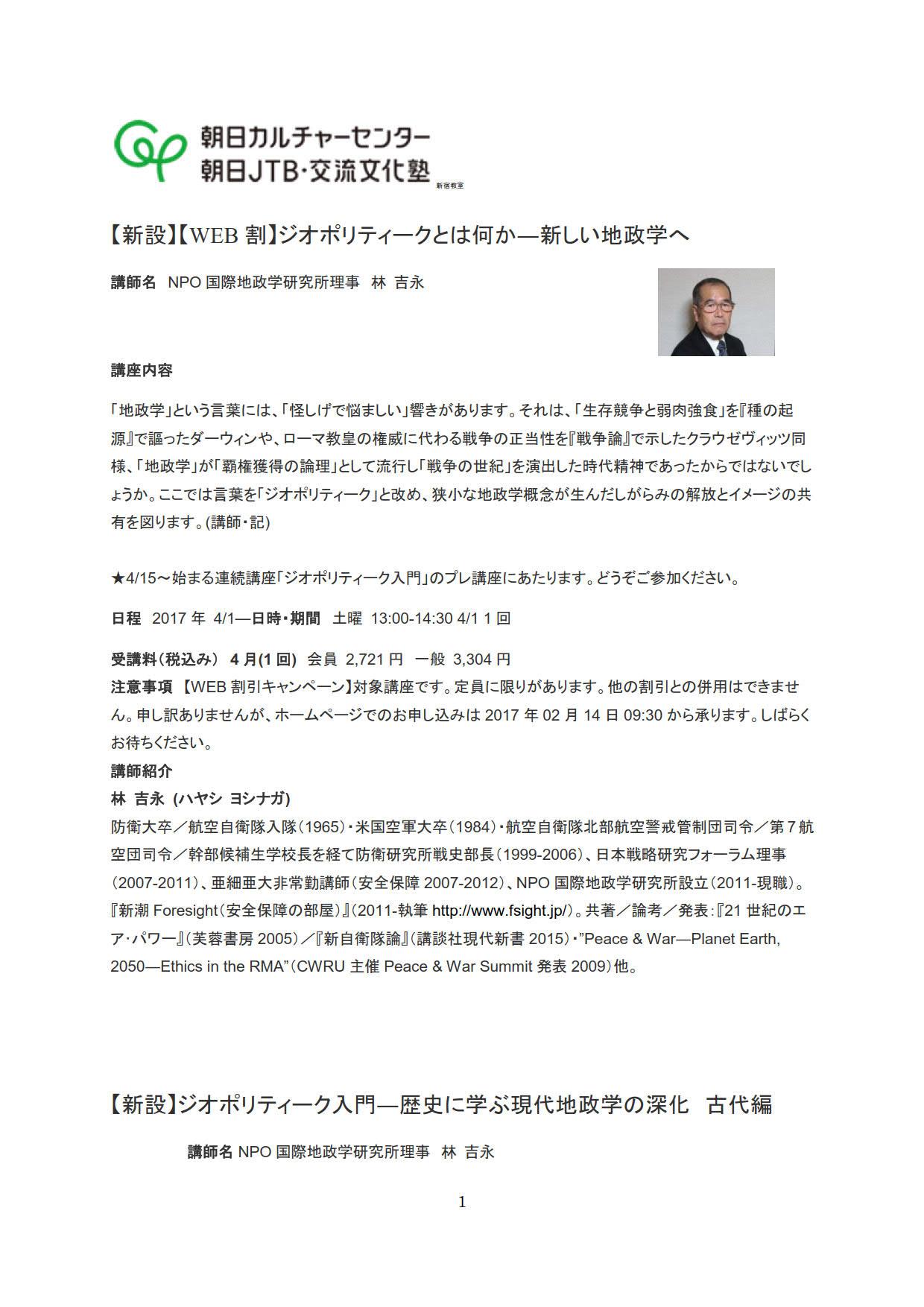 朝日 カルチャー センター 新宿 教室